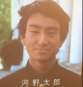 河野太郎 慶應義塾大学 高校時代