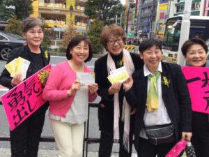 全国フェミニスト連盟 松戸市議会議員メンバー 増田かおる