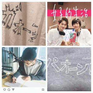 町田啓太 玄理 お揃い 匂わせ Tシャツ