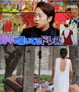 櫻井翔 匂わせ 高市三恵子 背中開きドレス