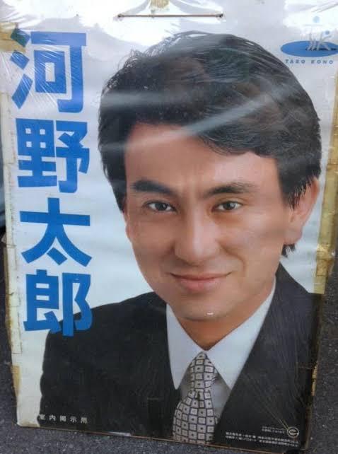 河野太郎 若い時 選挙ポスター