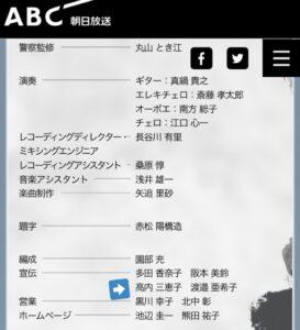 高内三恵子 朝日方法 局員