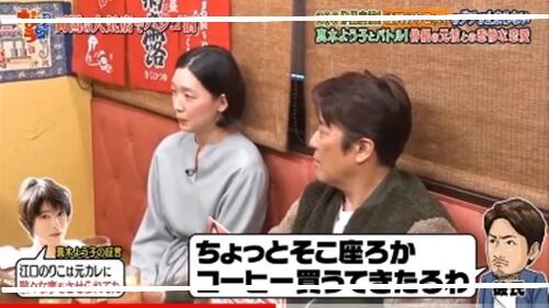 江口のりこ 元カレ 俳優