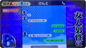 日下部美愛の性格が悪いエピソード5選! LINE