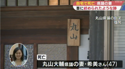 長野県議会議員・丸山大輔の妻(嫁)が遺体で見つかる