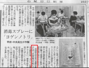 遠藤裕喜 生徒会長 山梨県甲府市中央高校