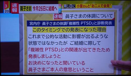 眞子さま 複雑性PTSD