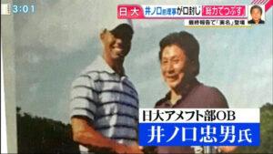 日大理事の井ノ口忠男容疑者の顔画像