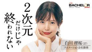 白川理桜 東映アニメーション勤務