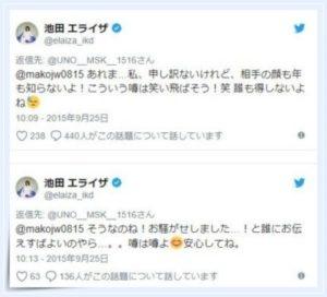 池田エライザ 松島聡 熱愛説 Twitter