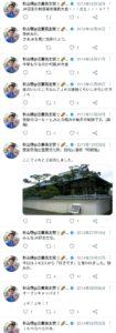 杉山啓氏 炎上 Twitter