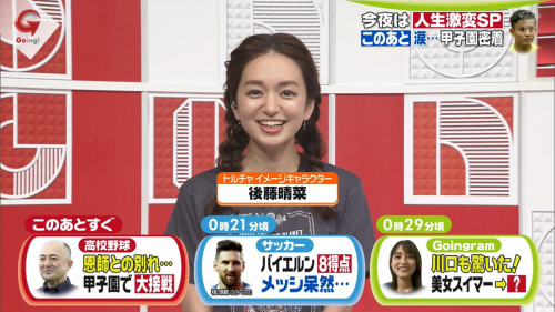Going!Sports&News」でスポーツを担当 後藤晴菜