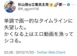 杉山啓氏 Twitter 炎上