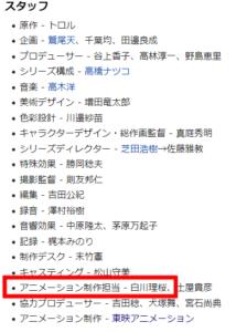 白川理桜 東映アニメーション制作担当 おしり探偵