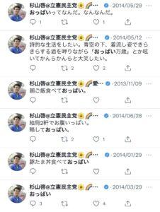 杉山啓氏 ツイッター 炎上